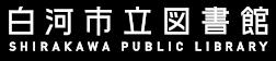 白河市立図書館