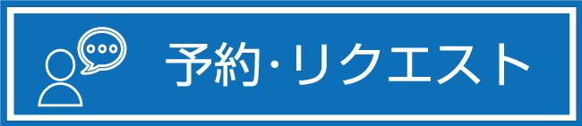 予約・リクエスト